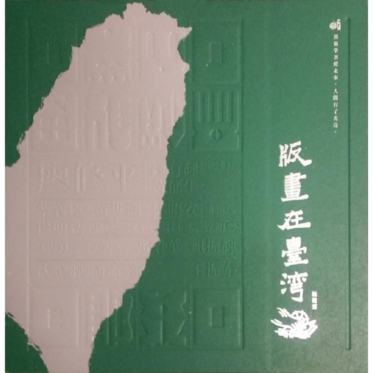 版畫在臺灣