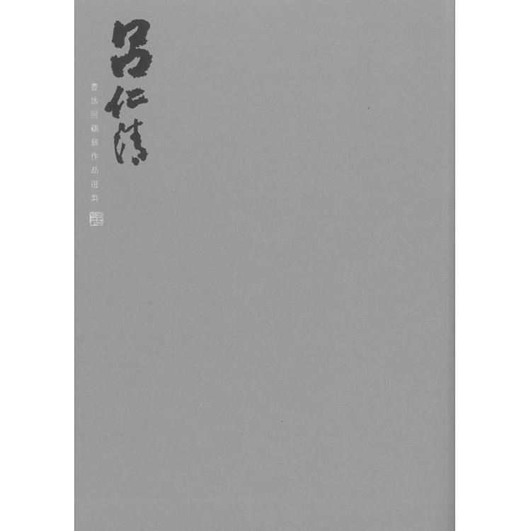 呂仁清:書法回顧展作品選集