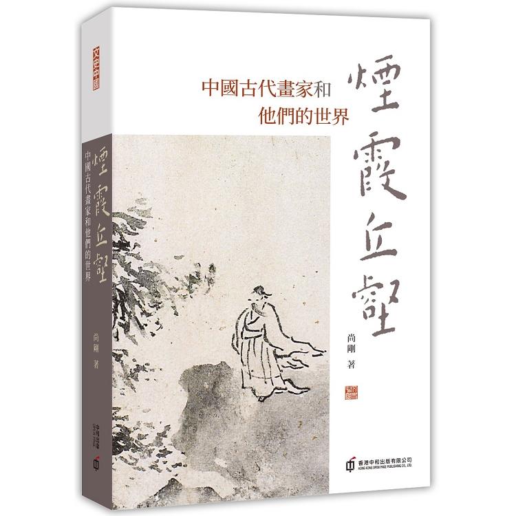 煙霞丘壑:中國古代畫家和他們的世界