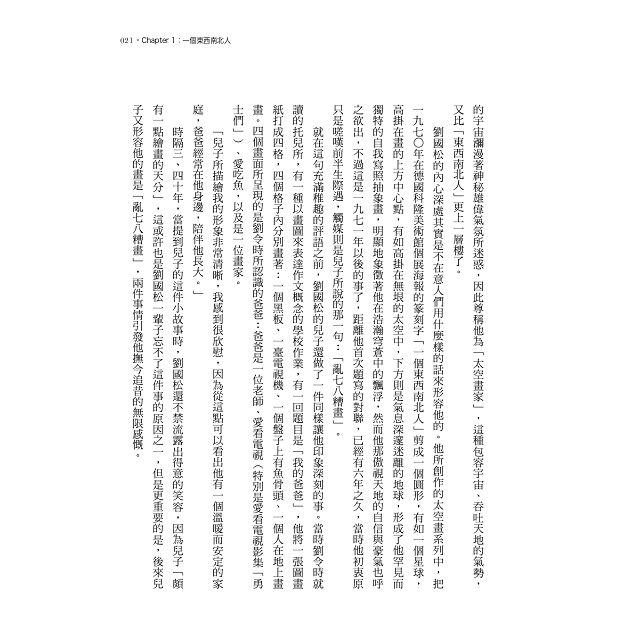 一個東西南北人:水墨現代化之父劉國松傳(金石堂獨家限量加蓋陳丹誠親篆『一個東西南北人』珍貴硃砂章)