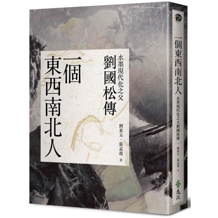 一個東西南北人:水墨現代化之父劉國松傳