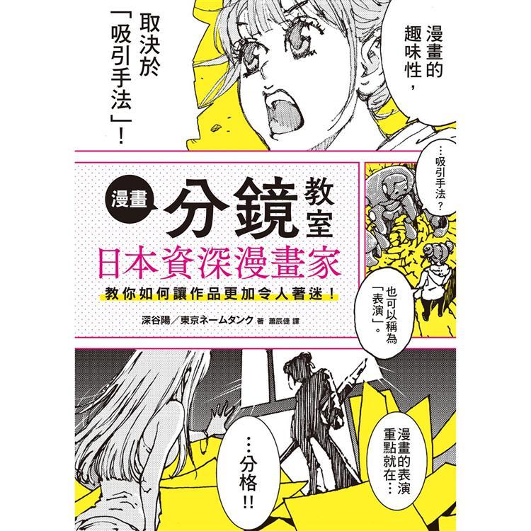 漫畫分鏡教室:日本資深漫畫家教你如何讓作品更加令人著迷!