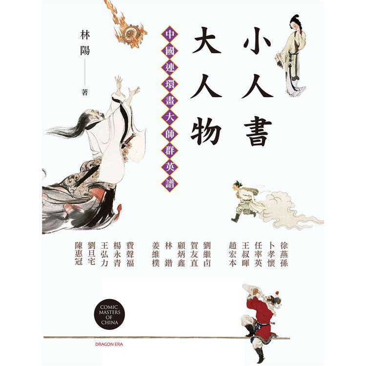 小人書大人物:中國連環畫大師群英譜