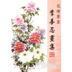 花卉饗宴:李善忍畫集