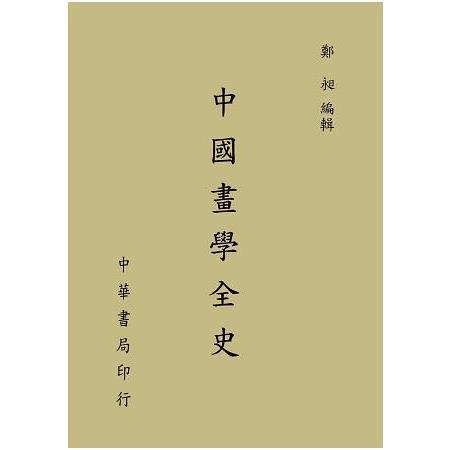 中國畫學全史