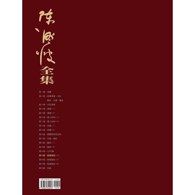 陳澄波全集第十五卷.修復報告(Ⅰ)