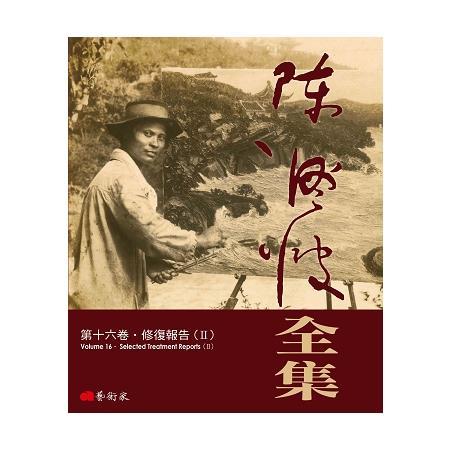 陳澄波全集第十六卷.修復報告(II)