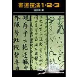 書道技法123
