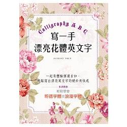 寫一手漂亮花體英文字Calligraphy ABC