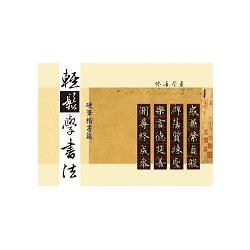 輕鬆學書法:硬筆楷書篇,林岳瑩