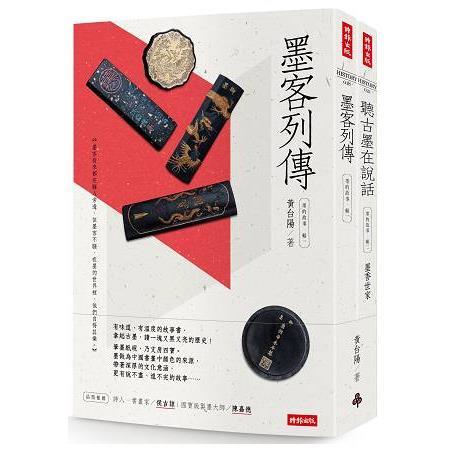 墨的故事套書(輯一+輯二)