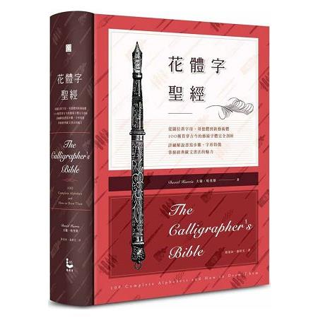 花體字聖經