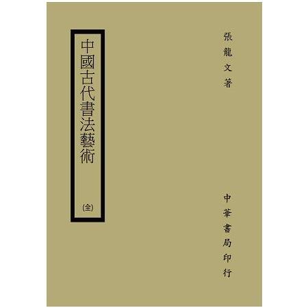 中國古代書法藝術 /