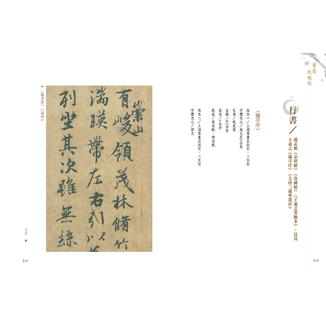 侯吉諒書法講堂:(一)筆法與漢字結構分析(二)筆墨紙硯帖【套裝不分售】(二版)