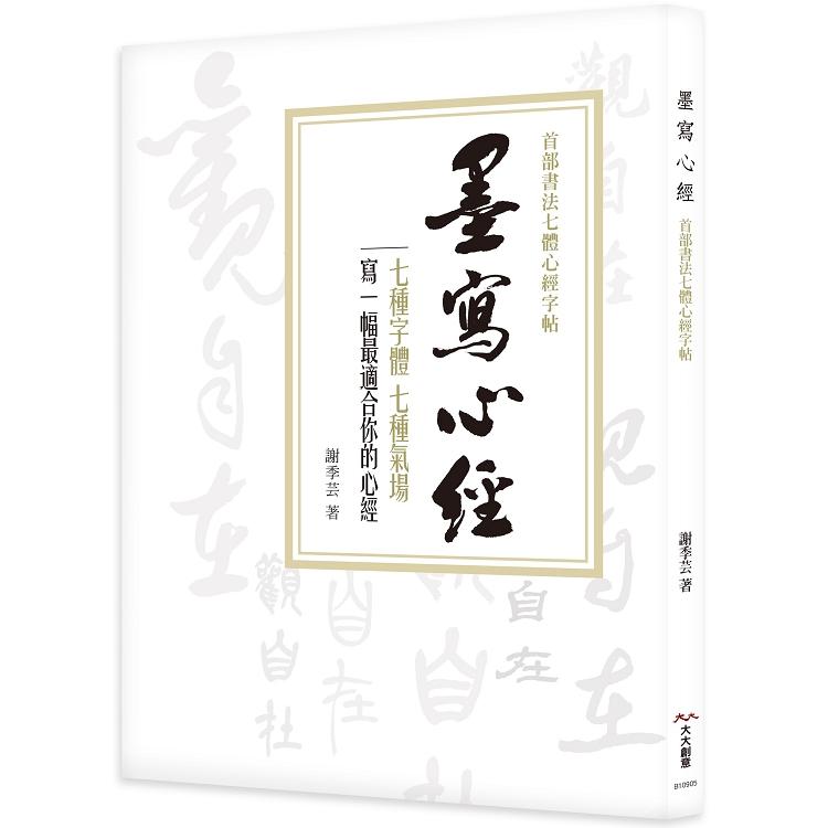 墨寫心經:首部書法七體心經字帖
