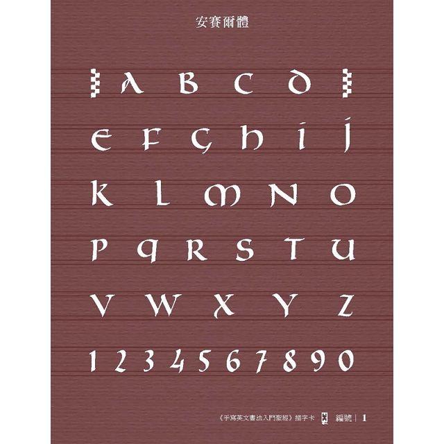 手寫英文書法入門聖經(獨創「空筆描字卡」套組):法國最暢銷書法藝術家,教你學會7種最受歡迎字體,成功踏出美字書寫的第一步
