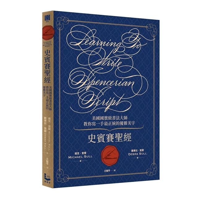 史賓賽聖經:美國國寶級書法大師教你寫一手最正統的優雅美字