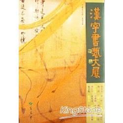漢字書藝大展