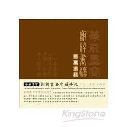 華嚴墨寶‧謝諤書法珍藏手札