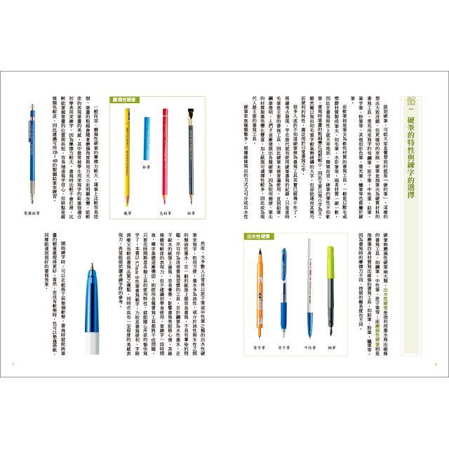 寫出安定的力量:美字心經(特別裝幀:5大張抄經彩紋摺頁紙/16頁抄經練習本/可寫.可送.可迴向
