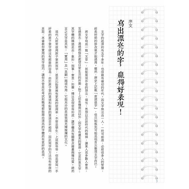 寫出一手漂亮的原子筆字:實用的寫字技巧,讓你不管是在考試和職場都能藉由漂亮的字體而有更好的表現