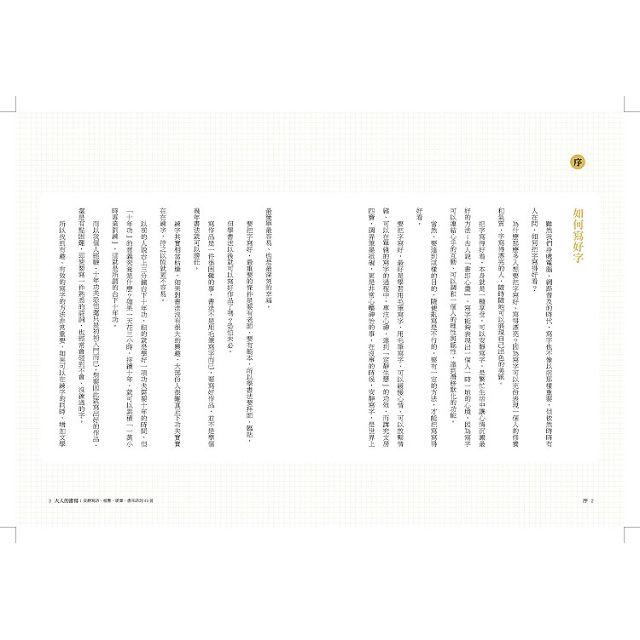 大人的書寫:安靜寫詩,楷書、硬筆,唐宋詩詞45首(含兩本靜心寫詩習字本+美字臨摹本)