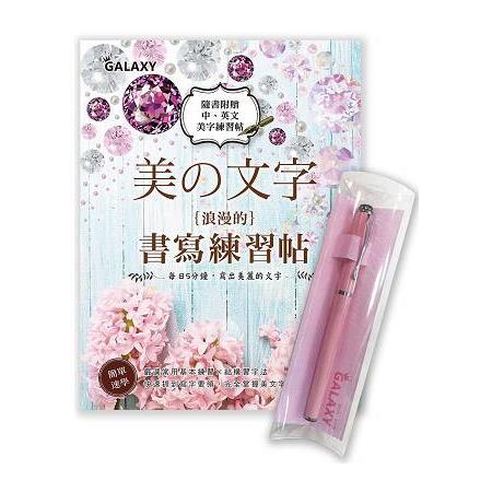 Galaxy-粉紅鑽鋼筆X《美的文字‧浪漫的書寫練習帖》