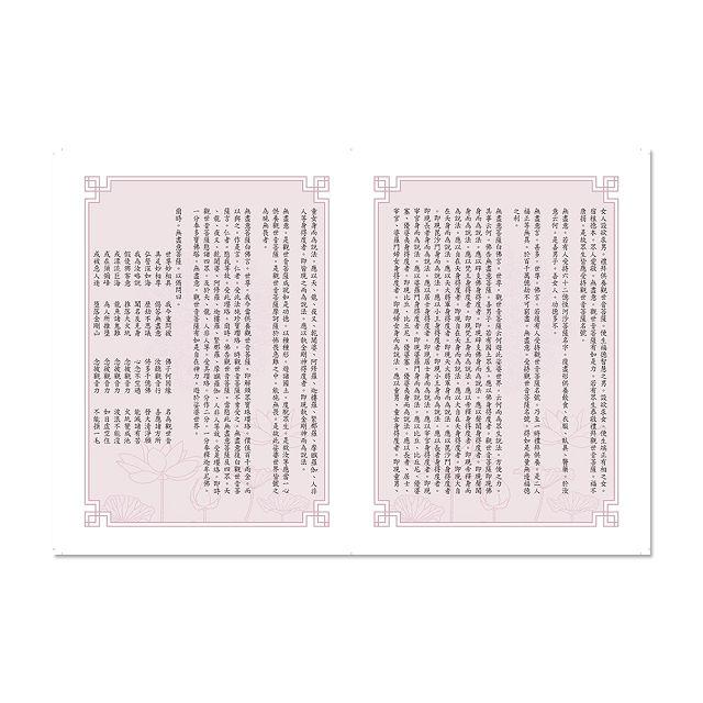 佛經手抄本:觀世音菩薩普門品
