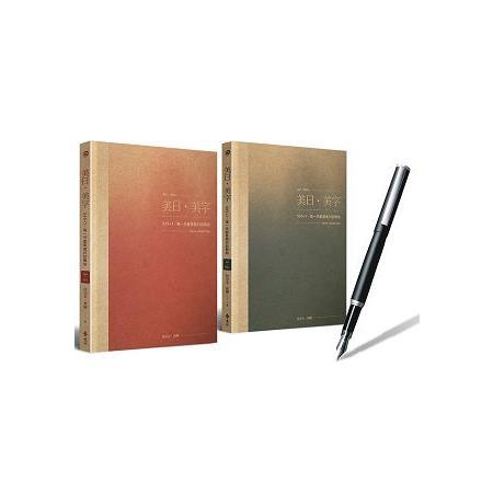 美日‧美字寫字+日誌雙書超值套組:365+1,每一天都是美好的開始(贈日本PLATINUM銅質簡約鋼筆)