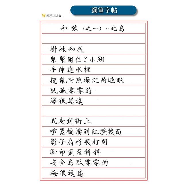 玩美寫字~練字書 (套裝組)