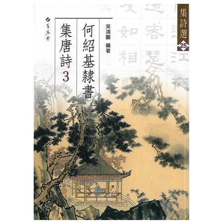 何紹基隸書集唐詩3