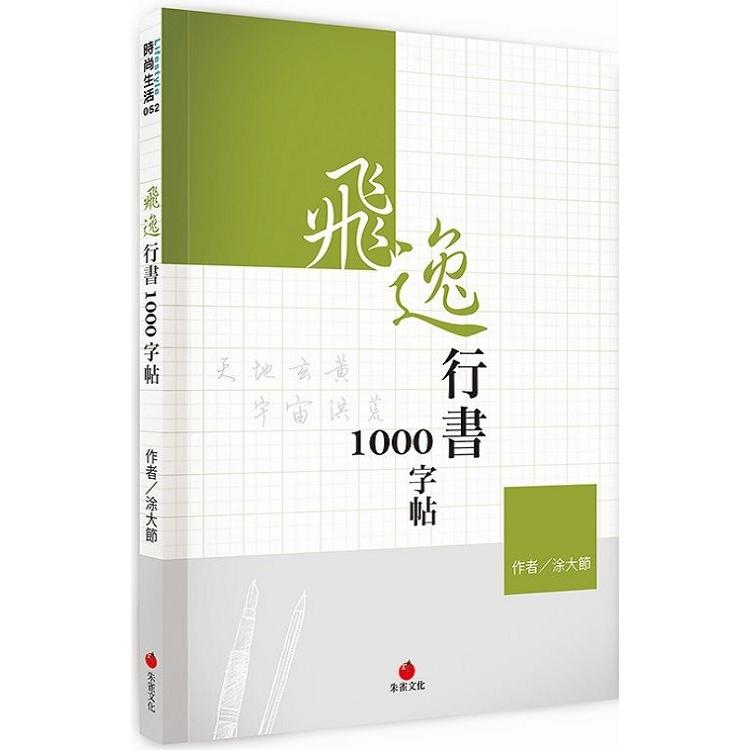飛逸行書1000字帖