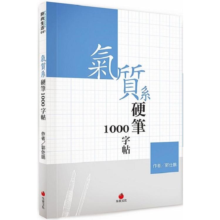 氣質系硬筆1000字帖