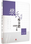 樊氏硬筆瘦金體1000字帖