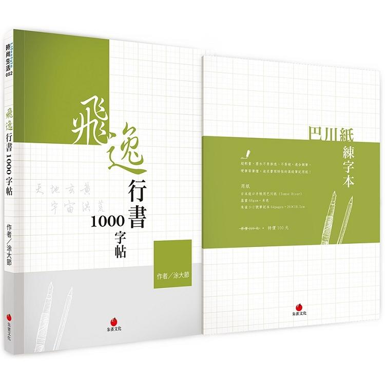 飛逸行書1000字帖+巴川紙練字本
