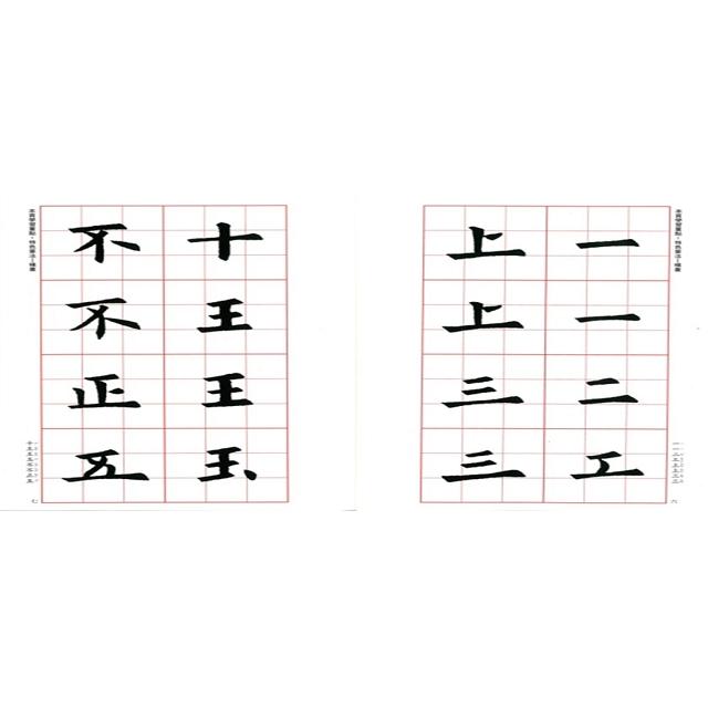 競書選4:歐陽詢楷書必勝秘笈