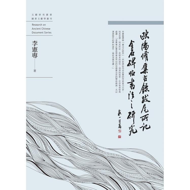 歐陽脩《集古錄跋尾》所記金石碑帖書法之研究