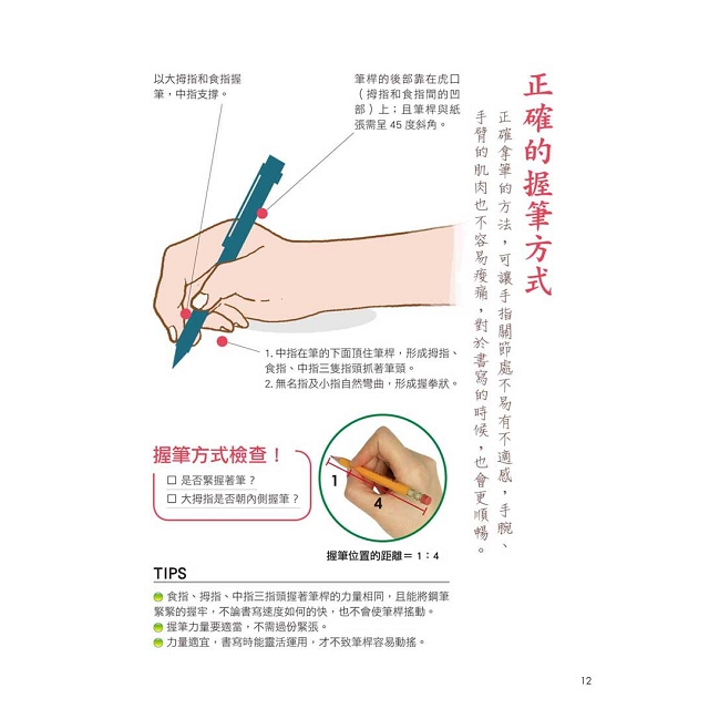 手寫大悲咒:經文習字本,寫出寧靜慈悲的心幸福