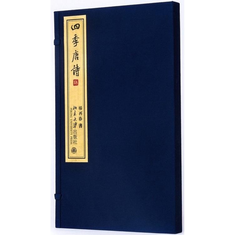 四季唐詩:2019楊再春書法曆