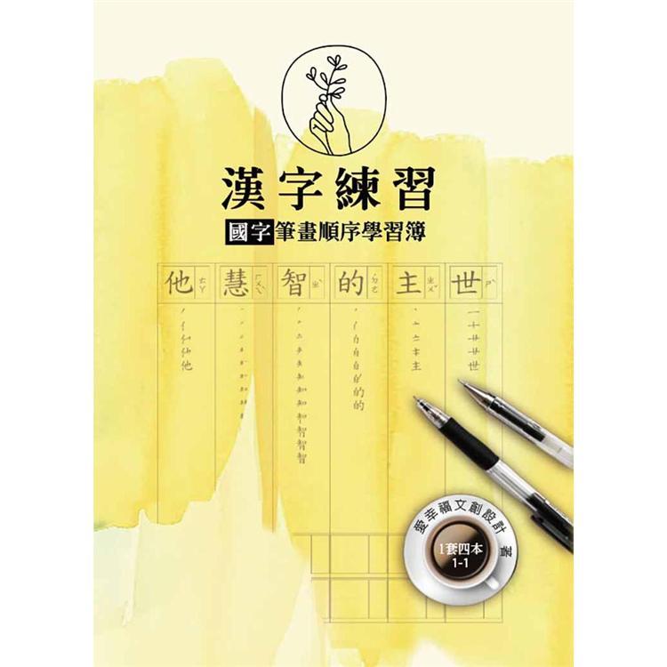 漢字練習國字筆畫順序練習簿 (壹)(一套四冊)