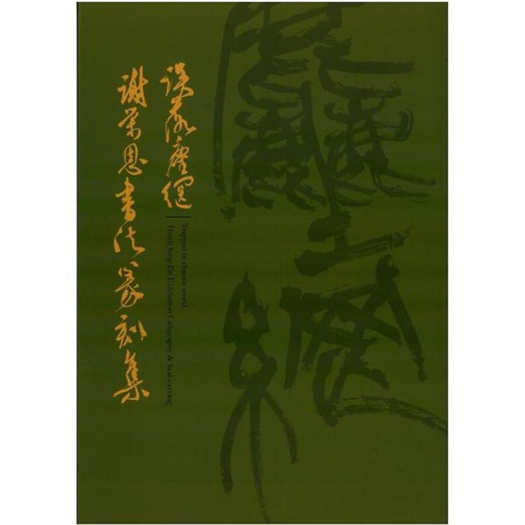 誤落塵網-謝榮恩書法篆刻展