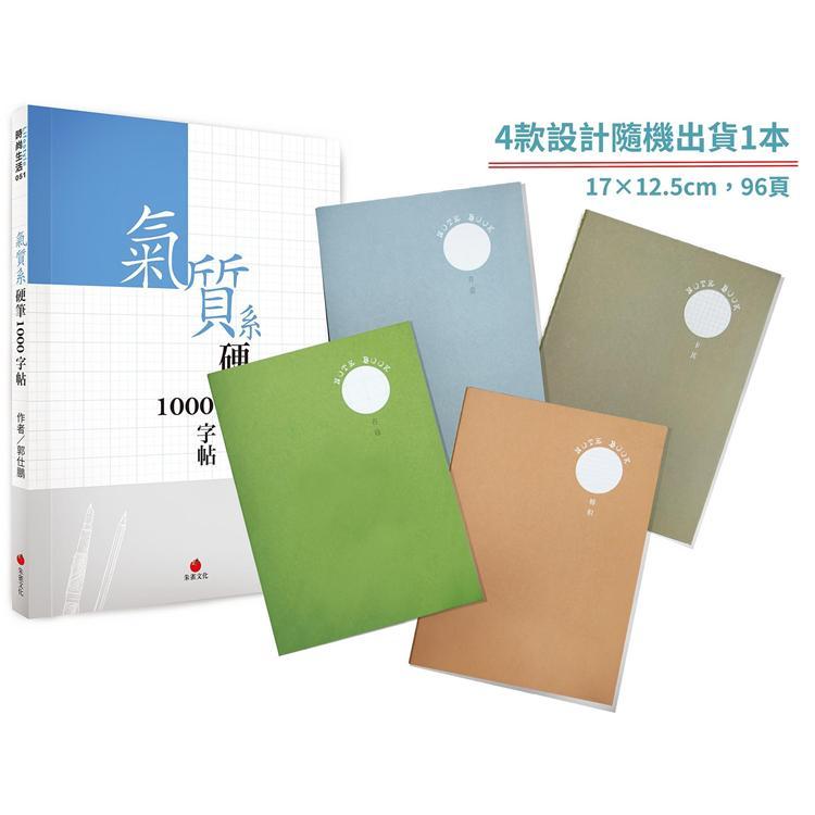 氣質系硬筆1000字帖+2號巴川紙筆記本