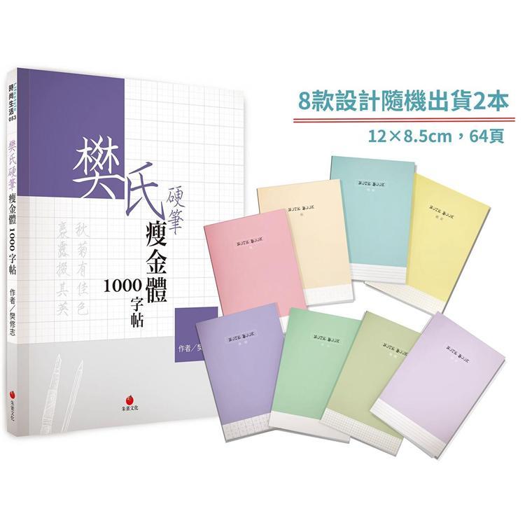 樊氏硬筆瘦金體1000字帖+1號巴川紙筆記本