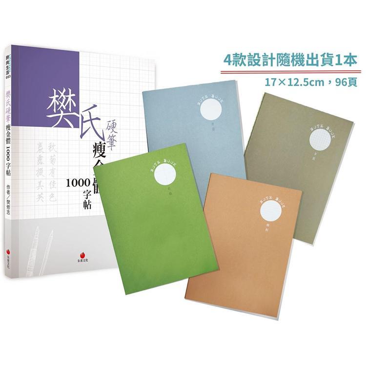 樊氏硬筆瘦金體1000字帖+2號巴川紙筆記本