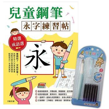 兒童鋼筆!永字練習帖(附兒童正姿鋼筆-天空藍)