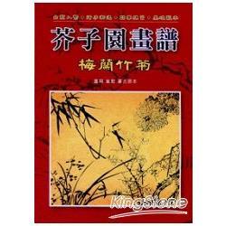 芥子園畫譜:梅蘭竹菊