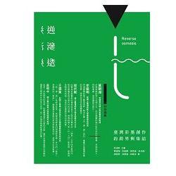 逆‧滲‧透:臺灣彩墨創作的跨界與集結