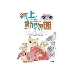紙上動物園!隨手畫出自己的動物世界