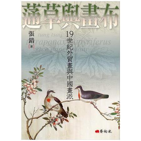 蓪草與畫布:19世紀外貿畫與中國畫派