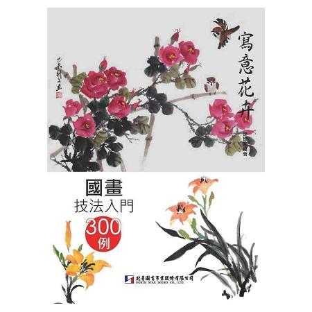 國畫技法入門300例:寫意花卉